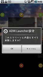 スクリーンショット: adw17