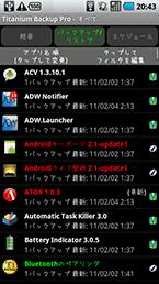 スクリーンショット: apkmanager01