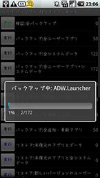 スクリーンショット: apkmanager12_480x854