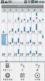 スクリーンショット: calendar02