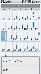 スクリーンショット: calendar03