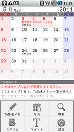 スクリーンショット: calendar07