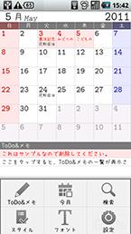 スクリーンショット: calendar20