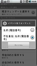 スクリーンショット: calllog02