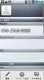 スクリーンショット: contact03