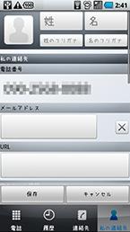 スクリーンショット: contact04