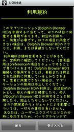 スクリーンショット: dolphin15_480x854
