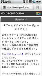スクリーンショット: felica01