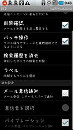 スクリーンショット: gmail01