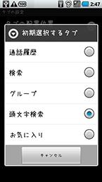 スクリーンショット: gphonebook04
