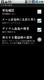 スクリーンショット: gphonebook06