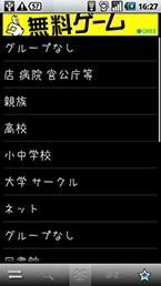 スクリーンショット: gphonebook07