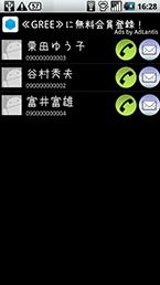 スクリーンショット: gphonebook08