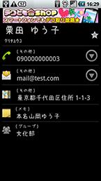 スクリーンショット: gphonebook09