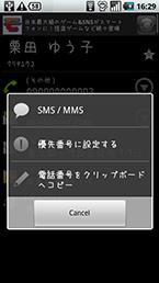 スクリーンショット: gphonebook10