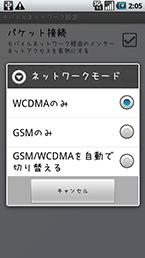 スクリーンショット: gsm04