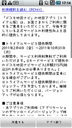 スクリーンショット: map3_01