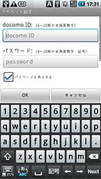 スクリーンショット: mydocomo01
