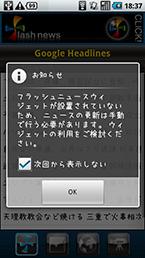 スクリーンショット: rss02
