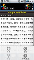 スクリーンショット: rss03