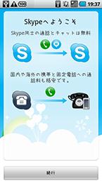 スクリーンショット: skype01