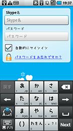 スクリーンショット: skype02