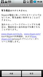 スクリーンショット: skype03