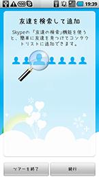 スクリーンショット: skype04
