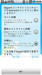 スクリーンショット: skype05