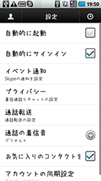 スクリーンショット: skype06