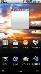 スクリーンショット: t-01c_default5