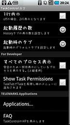 スクリーンショット: taskmanager02