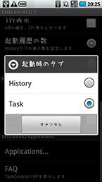 スクリーンショット: taskmanager03