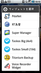 スクリーンショット: taskos01_480x854