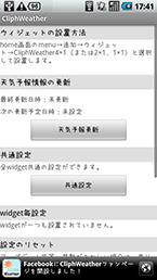 スクリーンショット: weatherwidget01